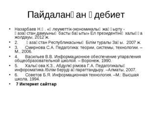 Пайдаланған әдебиет Назарбаев Н.Ә. «Әлеуметтік-экономикалық жаңғырту - Қазақс