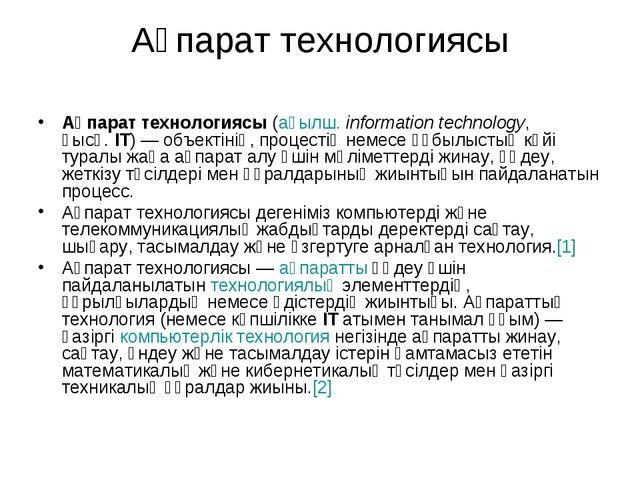 Ақпарат технологиясы Ақпарат технологиясы(ағылш.information technology, қыс...