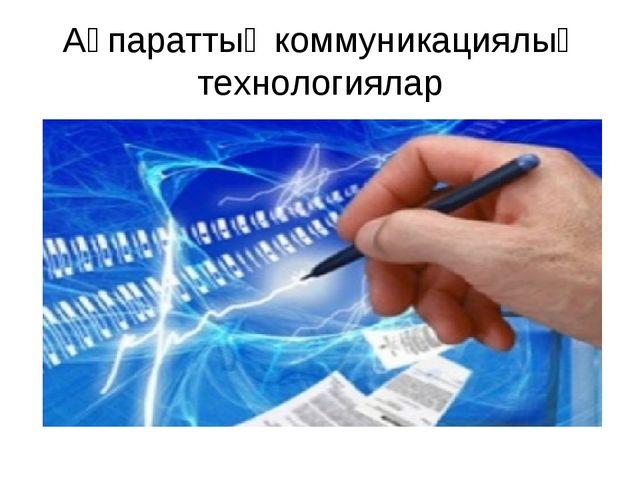 Ақпараттық коммуникациялық технологиялар