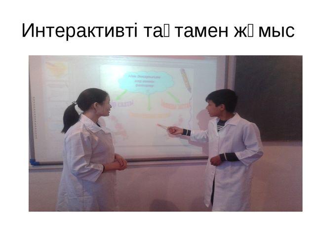 Интерактивті тақтамен жұмыс