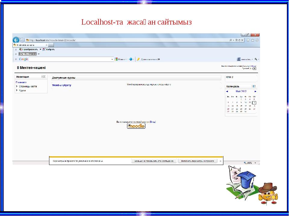 Localhost-та жасаған сайтымыз