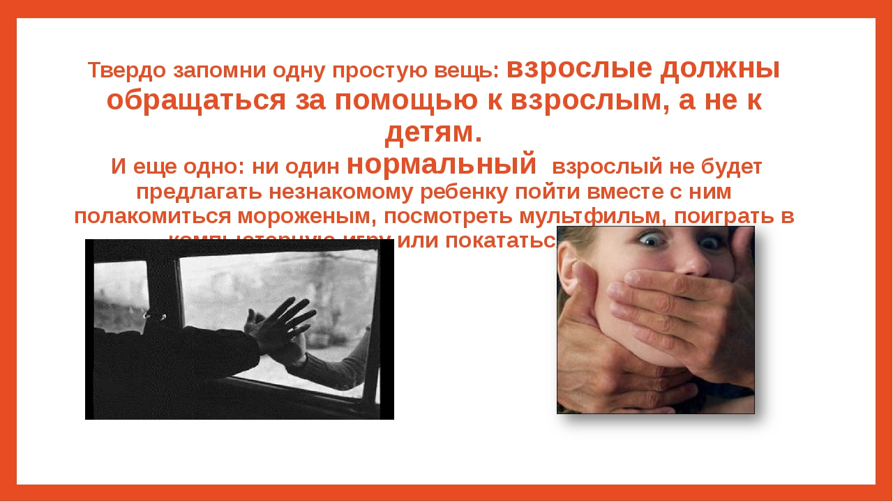Твердо запомни одну простую вещь: взрослые должны обращаться за помощью к взр...