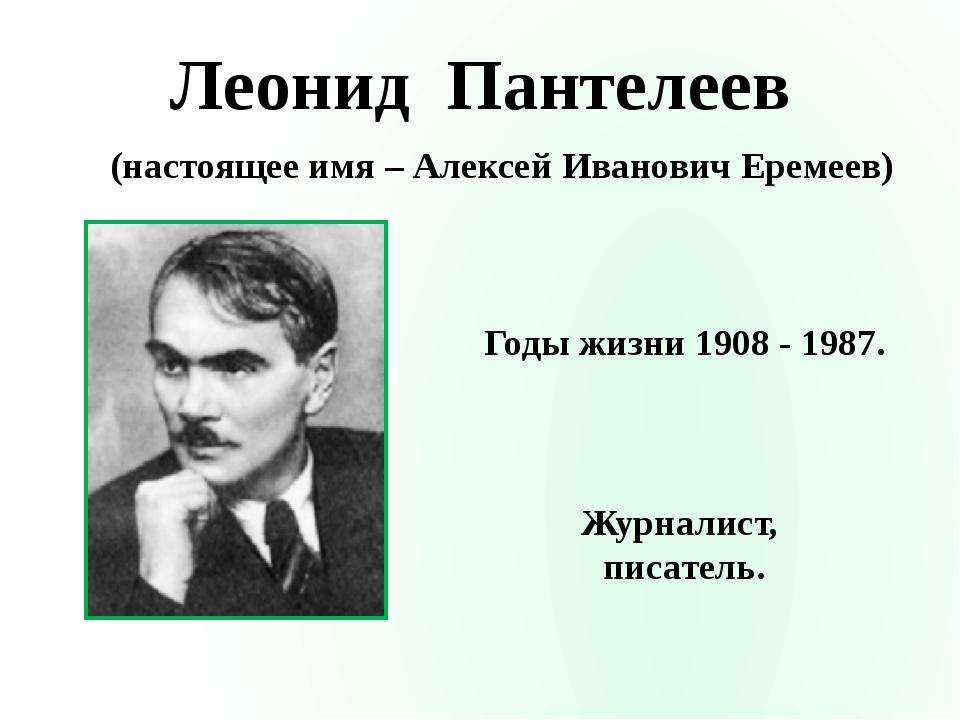Годы жизни 1908 - 1987. Журналист, писатель. Леонид Пантелеев (настоящее имя...