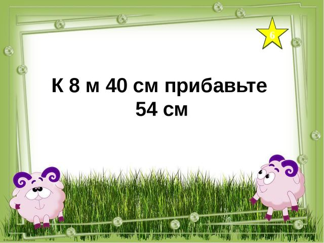 6 К 8 м 40 см прибавьте 54 см