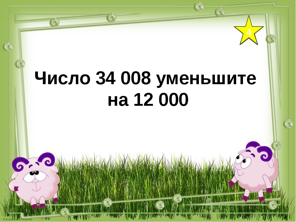 4 Число 34 008 уменьшите на 12 000