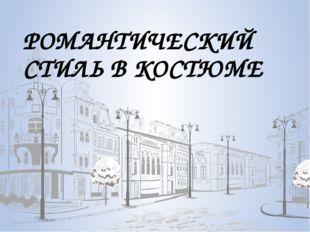 РОМАНТИЧЕСКИЙ СТИЛЬ В КОСТЮМЕ