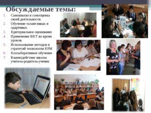 Обсуждаемые темы: Самоанализ и самооценка своей деятельности. Обучение талант