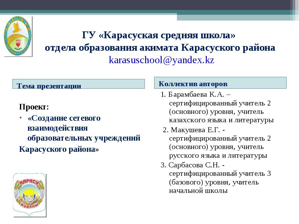 ГУ «Карасуская средняя школа» отдела образования акимата Карасуского района...