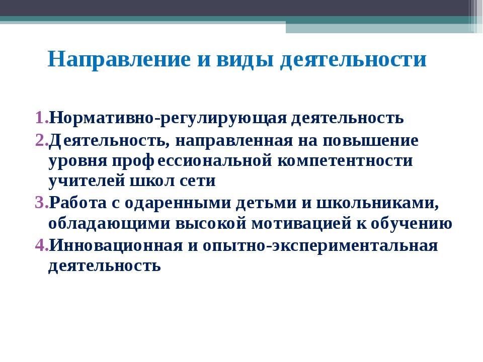 Направление и виды деятельности Нормативно-регулирующая деятельность Деятель...