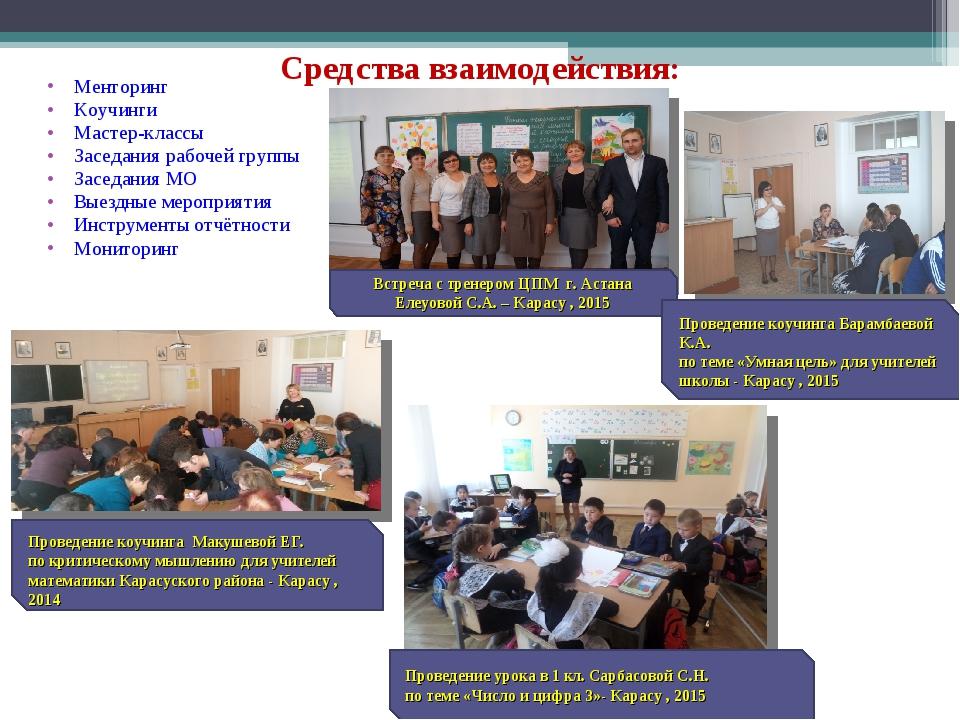 Средства взаимодействия: Менторинг Коучинги Мастер-классы Заседания рабочей г...