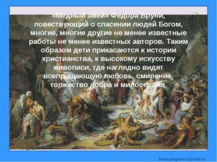 «Медный змей» Федора Бруни, повествующий о спасении людей Богом, многие, мног