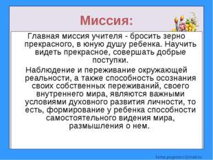 Миссия: Главная миссия учителя - бросить зерно прекрасного, в юную душу ребен