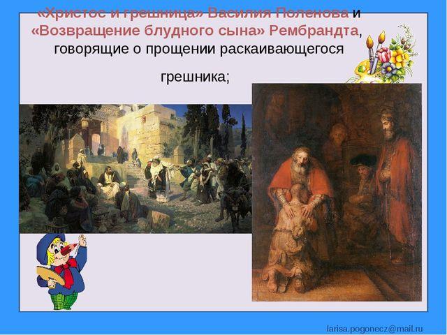 «Христос и грешница» Василия Поленова и «Возвращение блудного сына» Рембрандт...