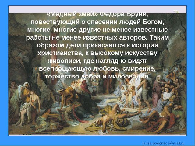 «Медный змей» Федора Бруни, повествующий о спасении людей Богом, многие, мног...