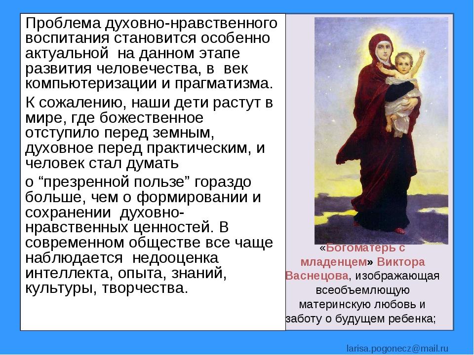Проблема духовно-нравственного воспитания становится особенно актуальной на...