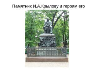 Памятник И.А.Крылову и героям его басен.