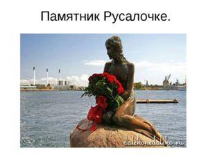 Памятник Русалочке.