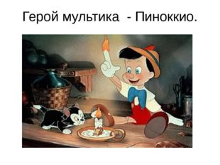 Герой мультика - Пиноккио.