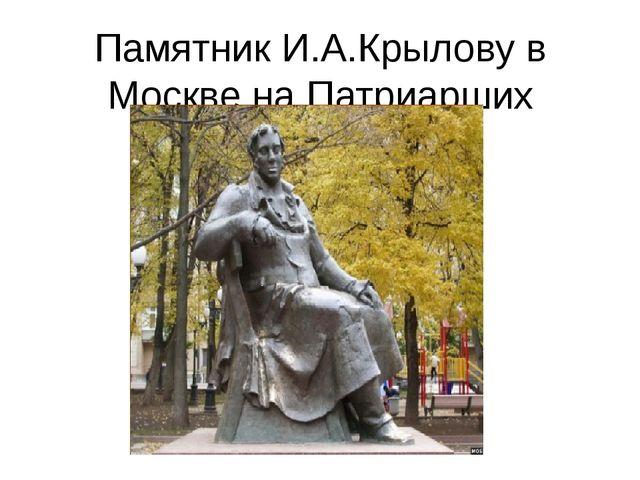 Памятник И.А.Крылову в Москве на Патриарших прудах.