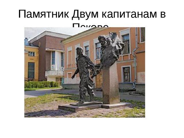 Памятник Двум капитанам в Пскове.