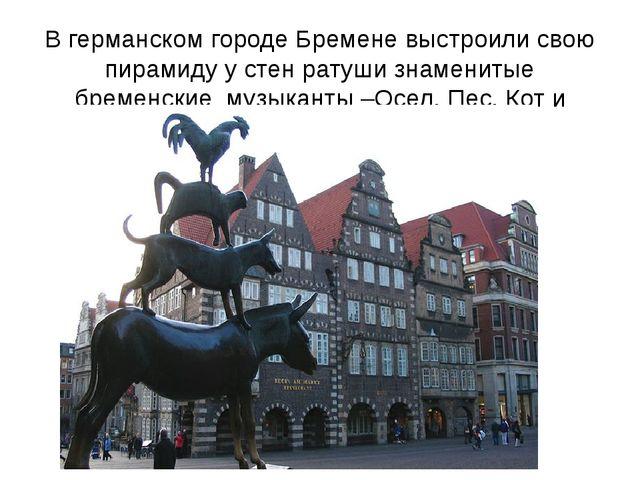 В германском городе Бремене выстроили свою пирамиду у стен ратуши знаменитые...