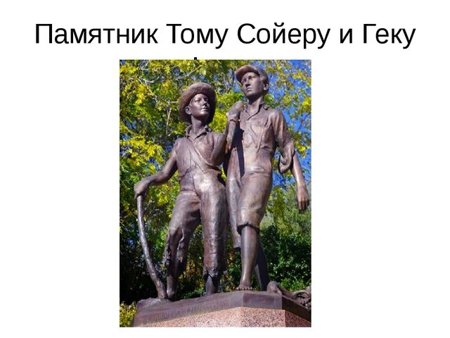 Памятник Тому Сойеру и Геку Финну
