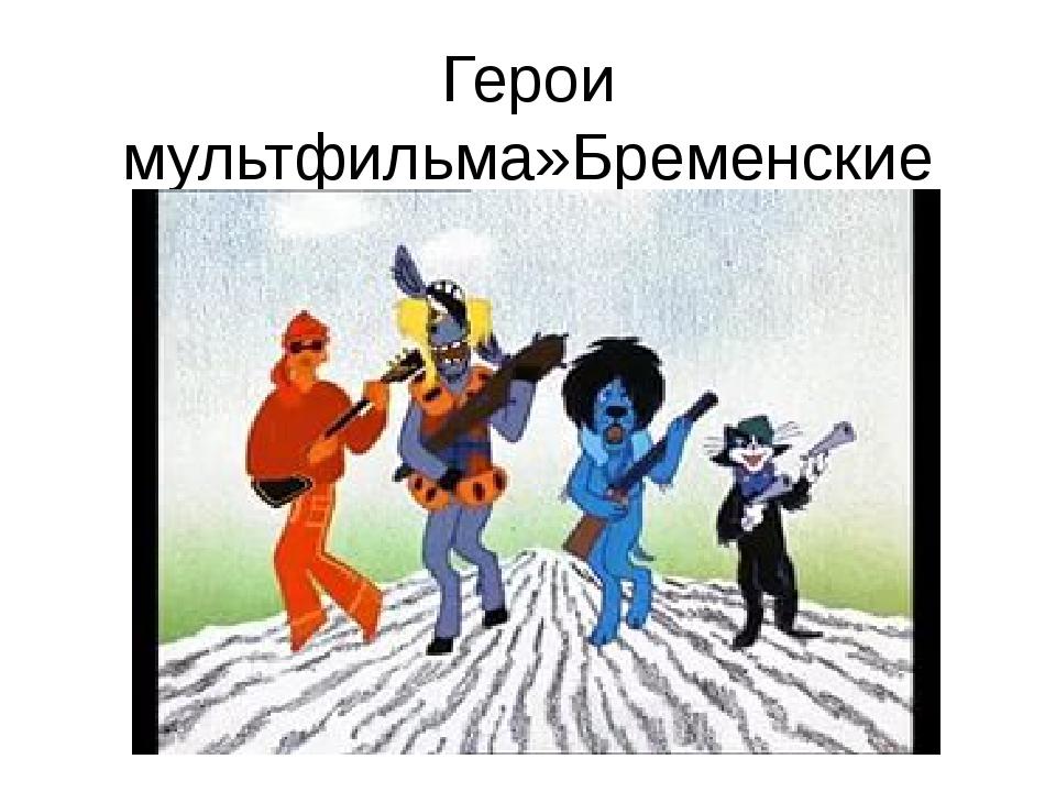 Герои мультфильма»Бременские музыканты»