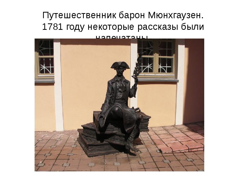 Путешественник барон Мюнхгаузен. 1781 году некоторые рассказы были напечатаны.