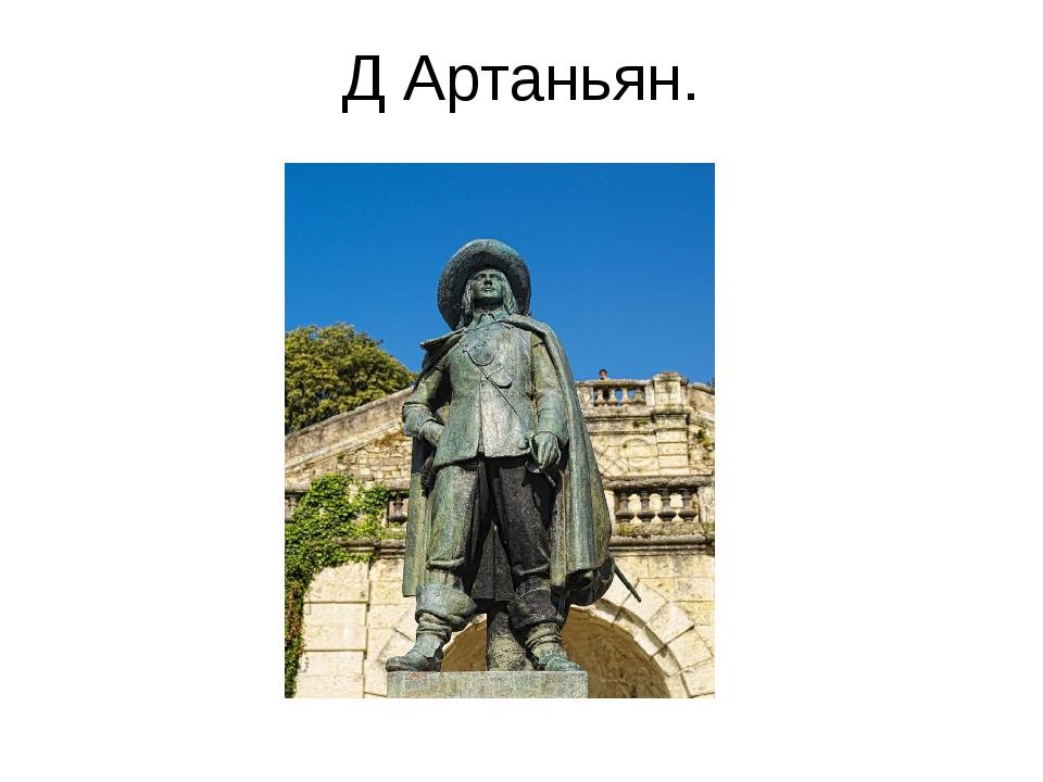 Д Артаньян.