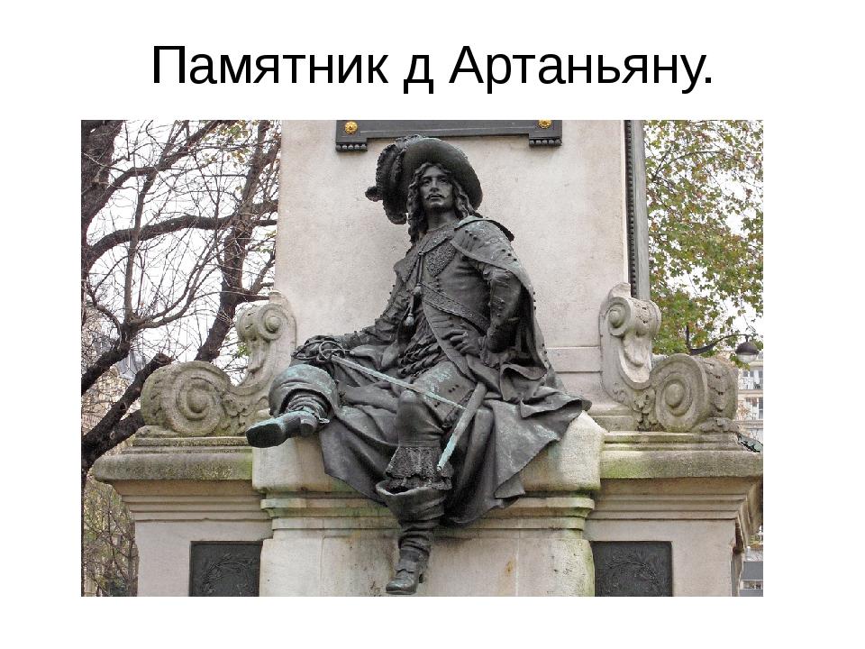 Памятник д Артаньяну.