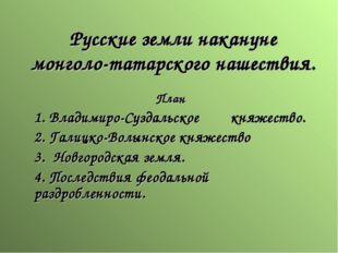Русские земли накануне монголо-татарского нашествия. План 1. Владимиро-Суздал