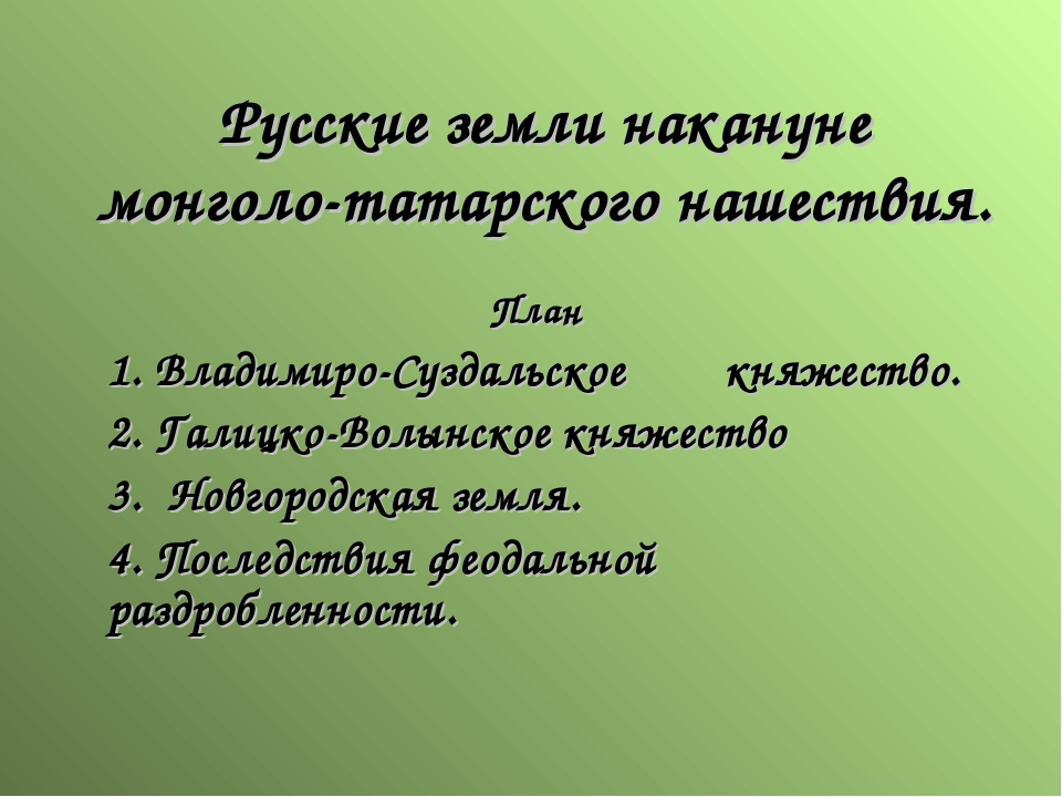 Русские земли накануне монголо-татарского нашествия. План 1. Владимиро-Суздал...