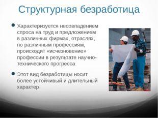 График численности безработных в России 4 млн 5 млн 6 млн 7 млн 8 млн 2013-20