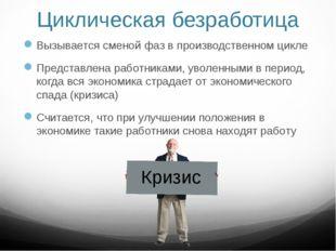 По данным, Камчатский Край находится на 40 месте по уровню безработицы, котор