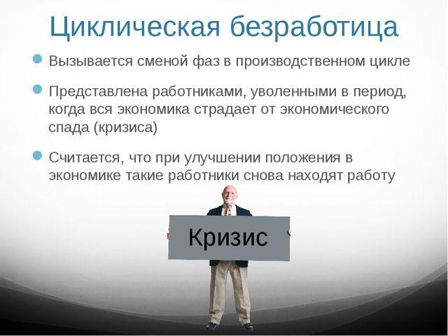 По данным, Камчатский Край находится на 40 месте по уровню безработицы, котор...