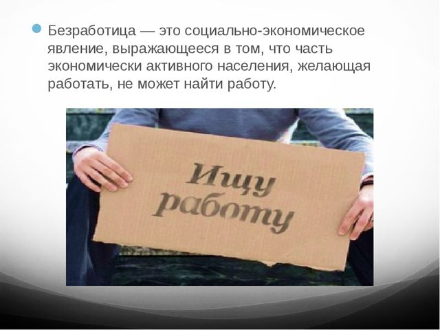 Безработица — это социально-экономическое явление, выражающееся в том, что ча...