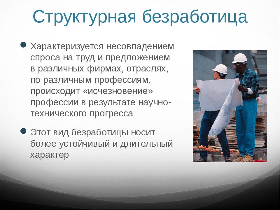 График численности безработных в России 4 млн 5 млн 6 млн 7 млн 8 млн 2013-20...