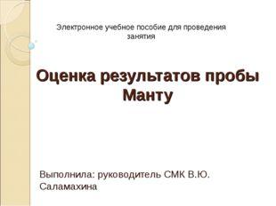 Оценка результатов пробы Манту Выполнила: руководитель СМК В.Ю. Саламахина Эл