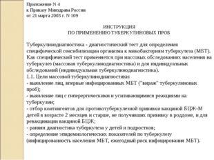 Приложение N 4 к Приказу Минздрава России от 21 марта 2003 г. N 109  ИНСТРУК