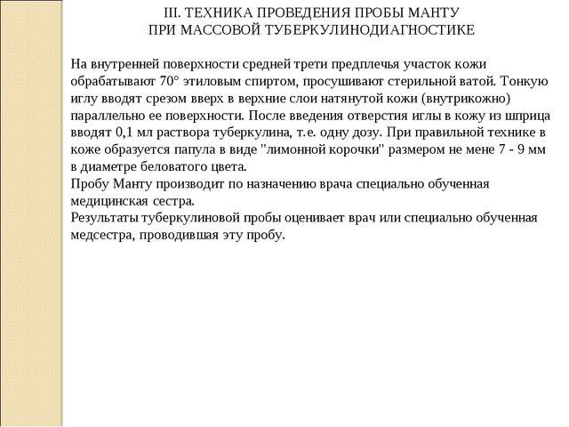 III. ТЕХНИКА ПРОВЕДЕНИЯ ПРОБЫ МАНТУ ПРИ МАССОВОЙ ТУБЕРКУЛИНОДИАГНОСТИКЕ  На...