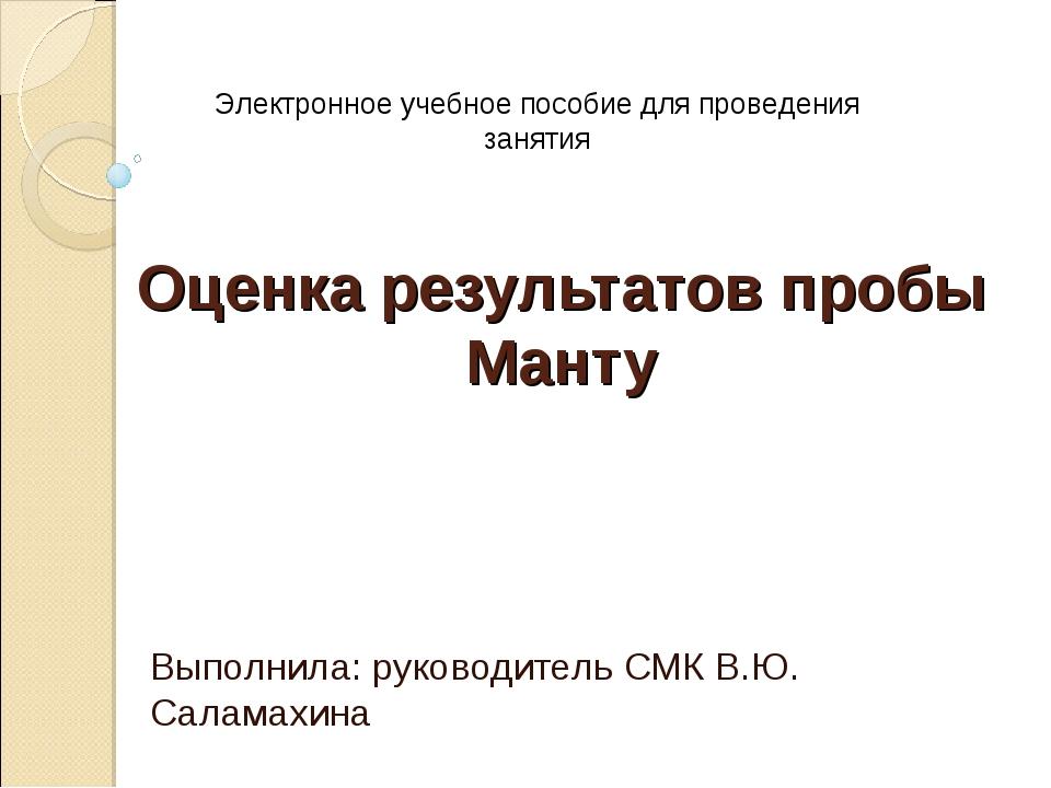 Оценка результатов пробы Манту Выполнила: руководитель СМК В.Ю. Саламахина Эл...