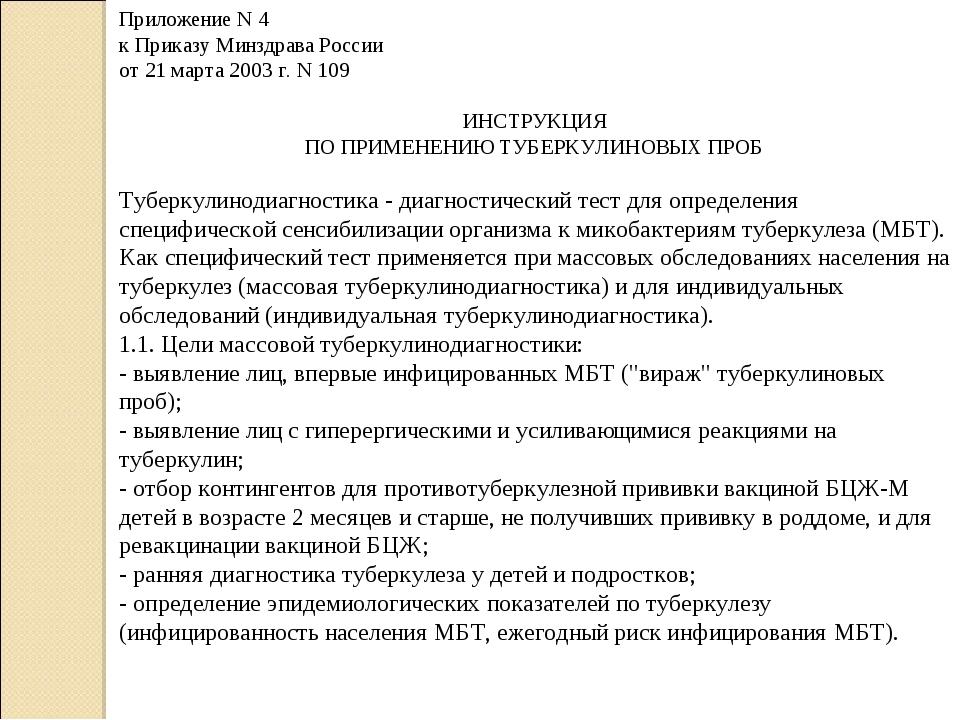 Приложение N 4 к Приказу Минздрава России от 21 марта 2003 г. N 109  ИНСТРУК...