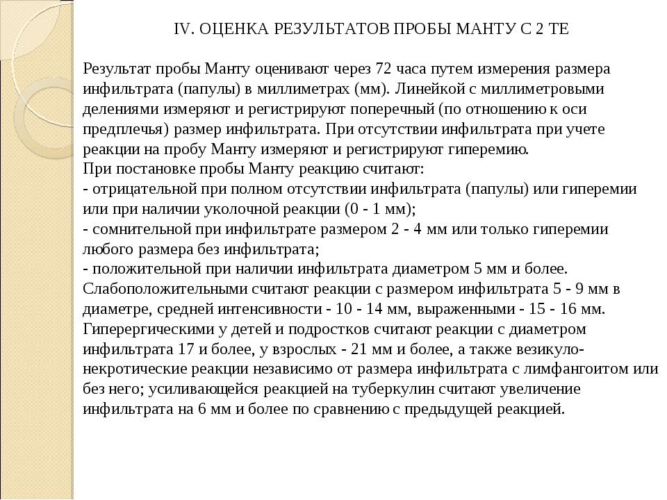 IV. ОЦЕНКА РЕЗУЛЬТАТОВ ПРОБЫ МАНТУ С 2 ТЕ  Результат пробы Манту оценивают ч...