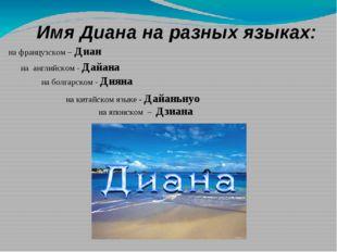Имя Диана на разных языках: на французском – Диан на английском - Дайана на б