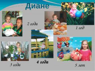 Диане 1 год 2 года 3 года 4 года 5 лет