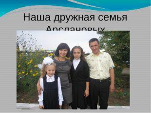 Наша дружная семья Арслановых