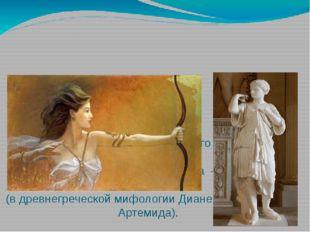 Диана в переводе с латинского языка – божественная . В древнеримской мифолог