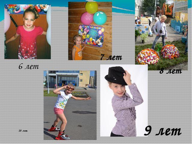 6 лет 7 лет 8 лет 10 лет 9 лет