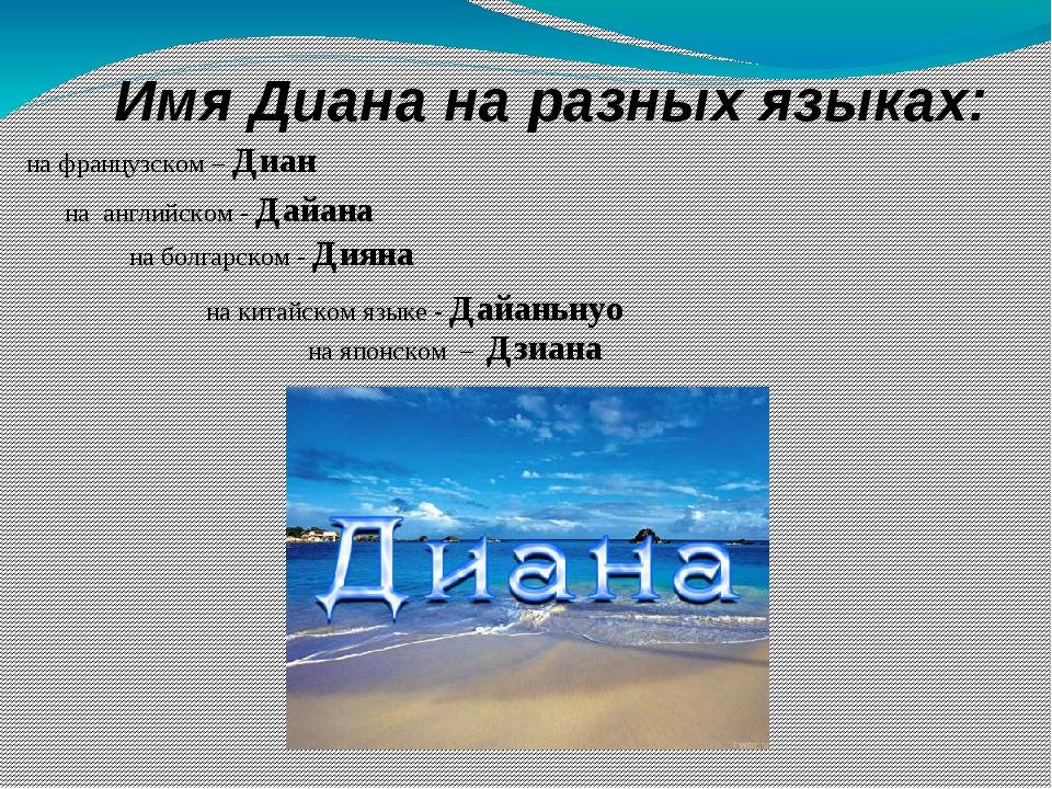 Имя Диана на разных языках: на французском – Диан на английском - Дайана на б...