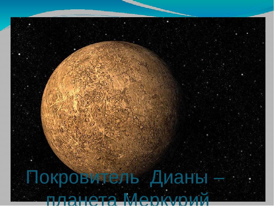 Покровитель Дианы – планета Меркурий